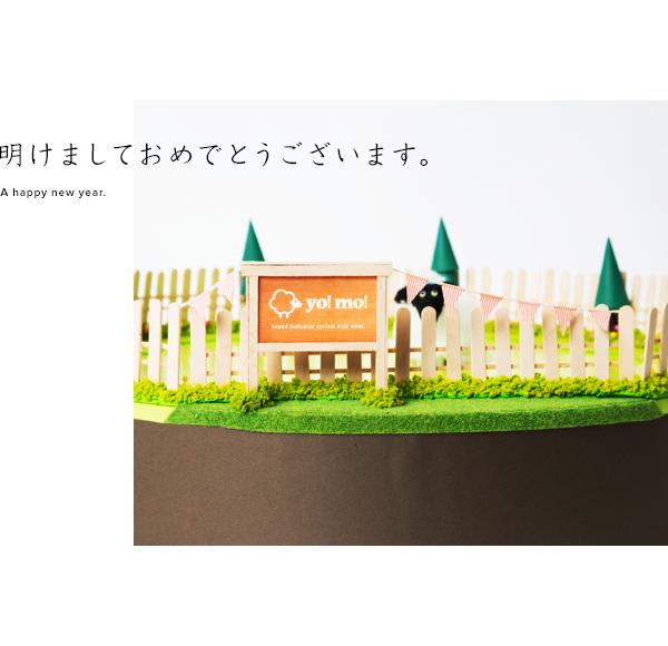 yo!mo! | SONICJAM年賀コンテンツ2015