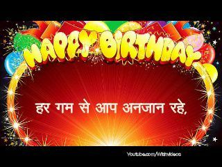 Hindi birthday wish video with shayari httpsfunnytubehindi whatsapp video hindi birthday wish video with shayari m4hsunfo