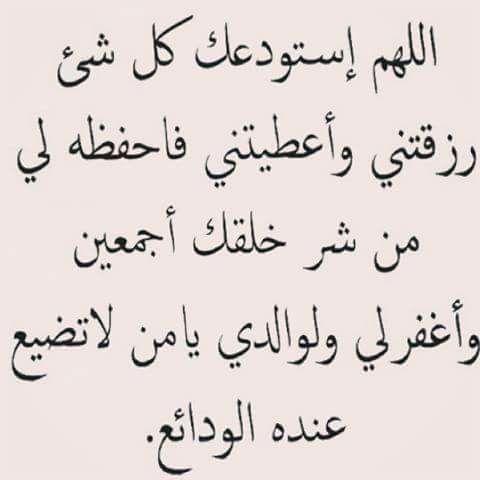 اللهم استودعك كل شيء رزقتني واعطيتني فاحفظه لي من شر خلقك اجمعين واغفر لي ولوالدي يامن لاتضيع عنده الوداىعء Quran Quotes Beautiful Quran Quotes Islamic Quotes