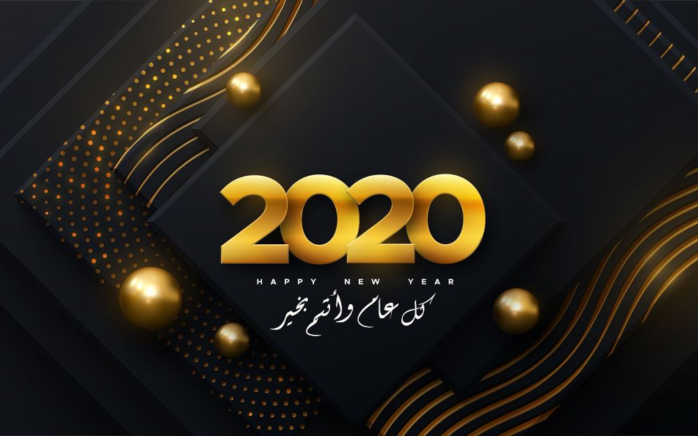 صور كل عام وأنتم بخير 2020 عالم الصور Happy New Year Wallpaper Happy New Year Images New Year Images