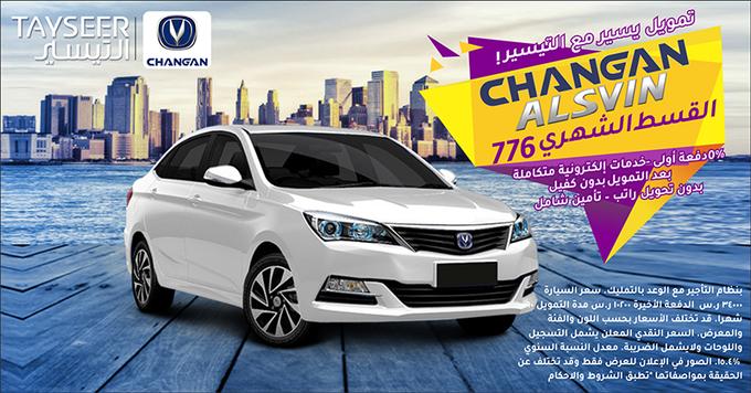 عروض السيارات عروض شركة التيسير للتمويل علي سيارة شانجان Alsvin 2020 عروض اليوم Chang An Car Suv