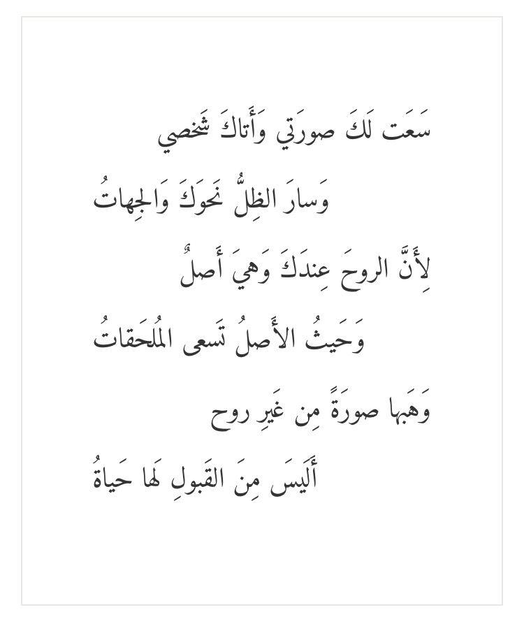 أحمد شوقى Wise Quotes Romantic Words Pretty Words