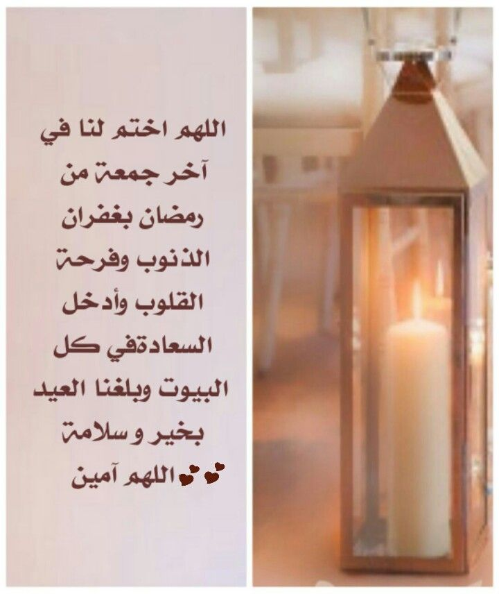 آخر جمعة في رمضان Wall Lights Candle Sconces Sconces
