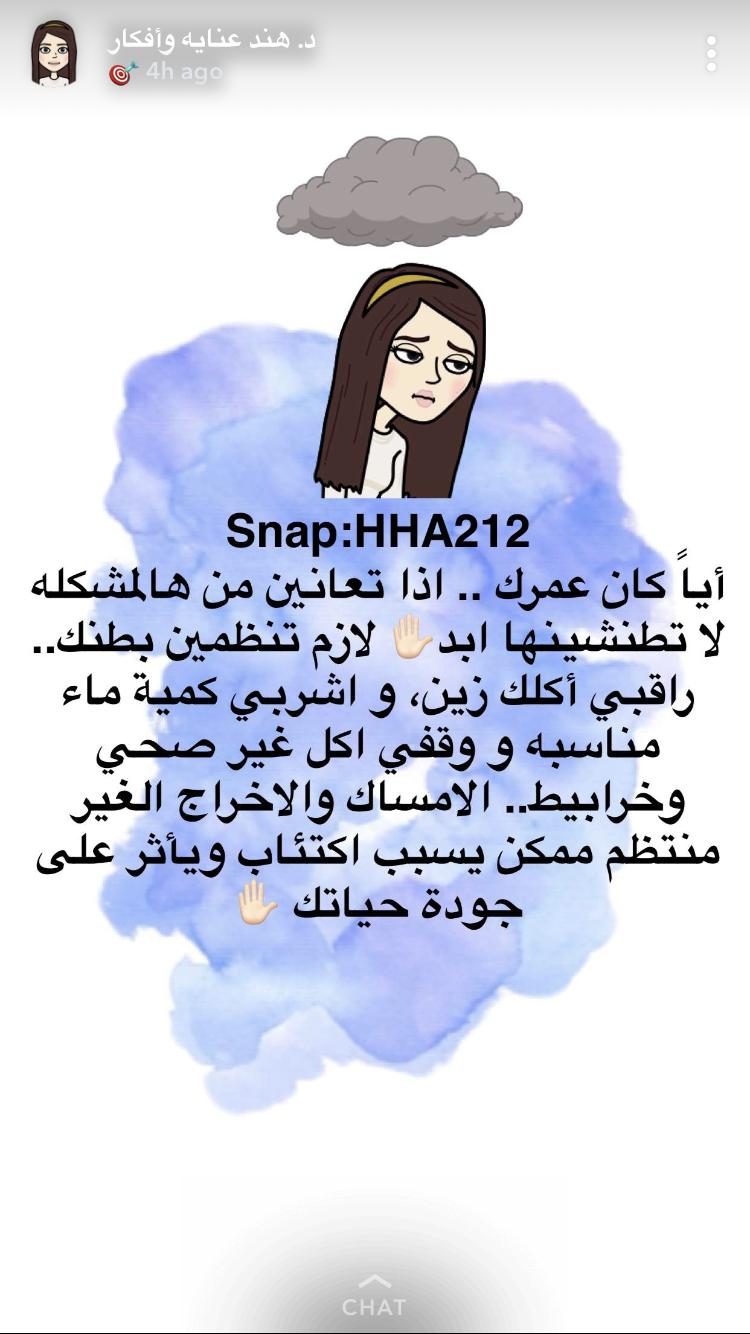 Pin By Marya On دورة الدكتورة هند Life Habits Skin Care Women Beautiful Arabic Words