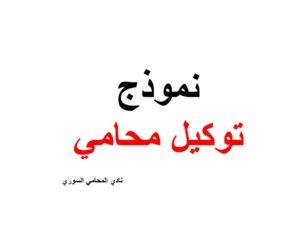 نموذج توكيل محامي نادي المحامي السوري Arabic Calligraphy Calligraphy Arabic
