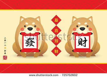 2018 year of dog greeting card template cute cartoon dog with 2018 year of dog greeting card template cute cartoon dog with chinese scroll prosperity translation gong xi fa cai wishing you prosperity m4hsunfo