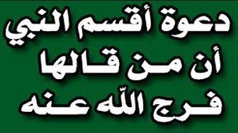 17 دعوة أقسم النبي أن من قالها فرج الله عنه فى الحال Youtube Youtube