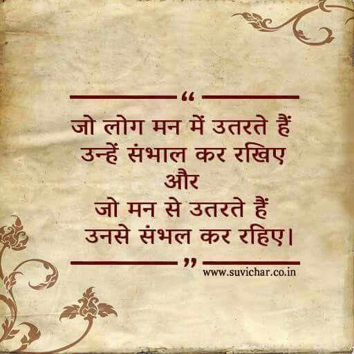 Pin By Kanchie Choudhary On Satya Vachan Pinterest Hindi Quotes
