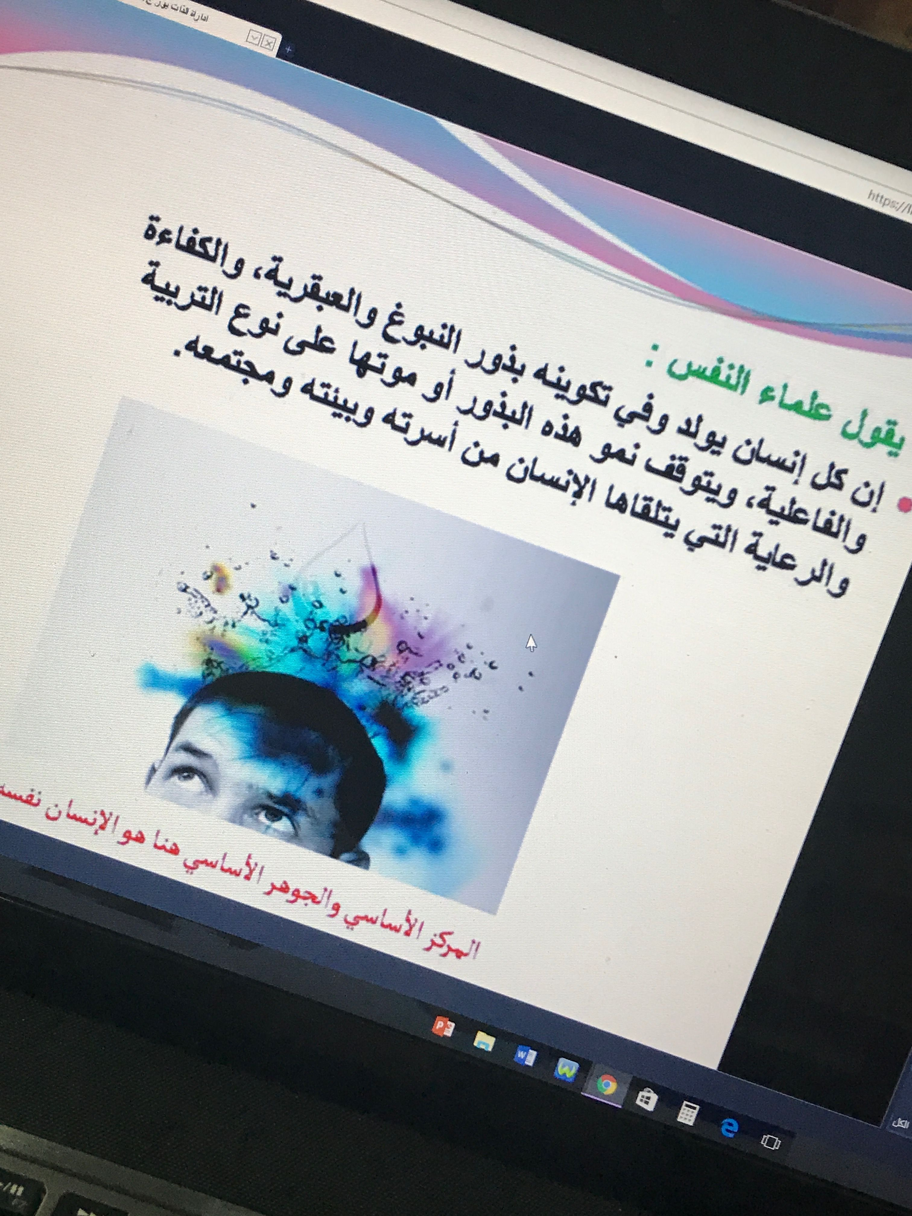 Pin By Samar Al Faraj On Ppt Parenting Event Tablet