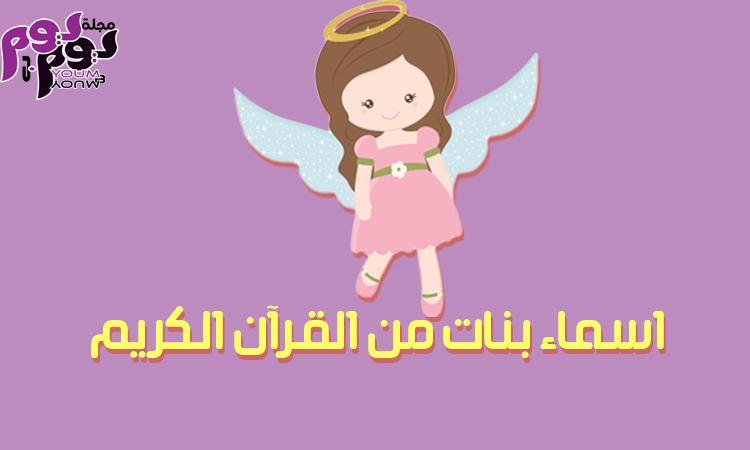 اسماء بنات من القرآن الكريم Girl Names Movie Posters Poster