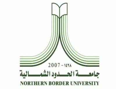 جامعة الحدود الشمالية 5