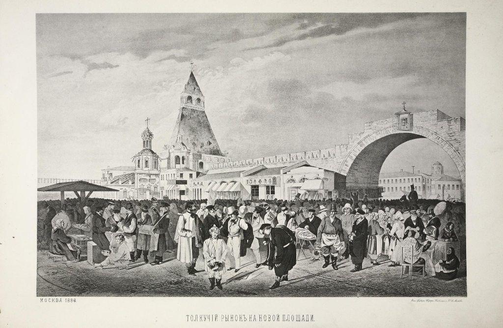 Старая Москва в рисунках и фотографиях. Часть 3   Рисунки ...