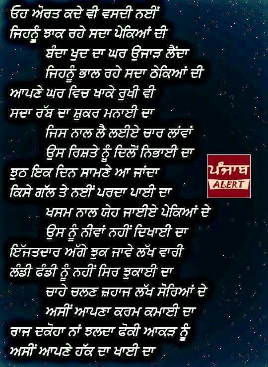 Dhaliwal | Life Lessons | Punjabi love quotes, Sikh quotes