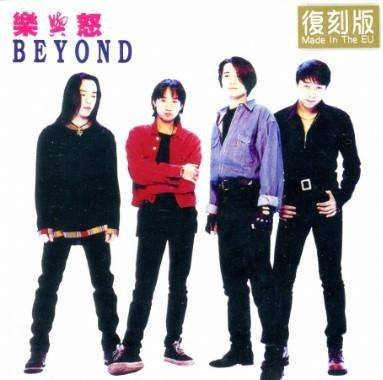 BEYOND 樂與怒 (經典復刻系列) CD 2017