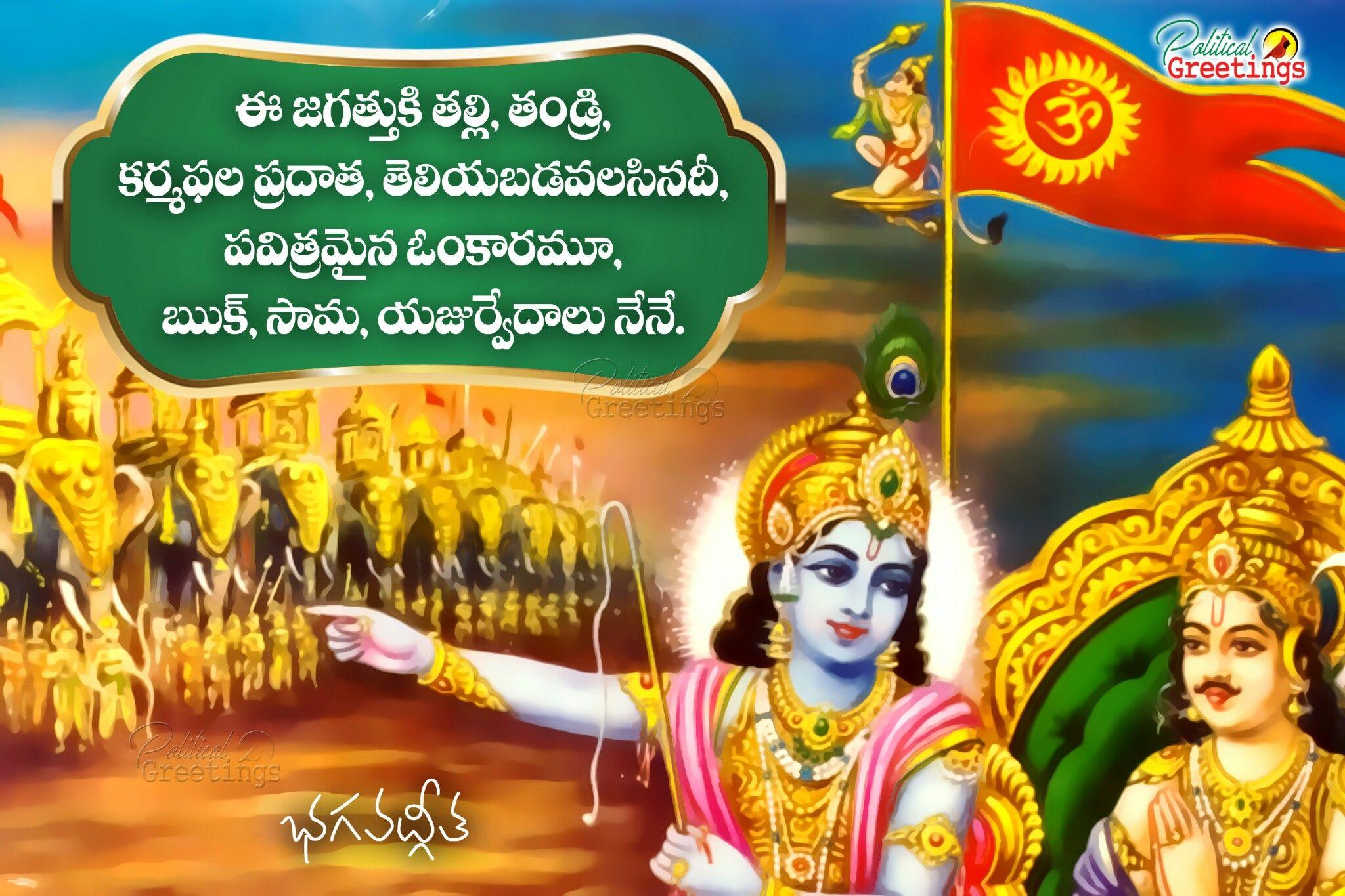 Pin By Krishna On Bhagavadgita Gita Quotes Bhagavad Gita