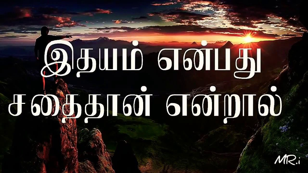 anbe sivam lyrics in tamil font