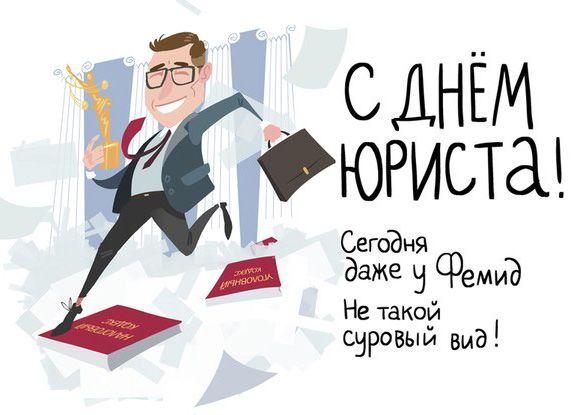 Pozdravleniya S Dnem Yurista Prikolnye Korotkie Prazdnichnye