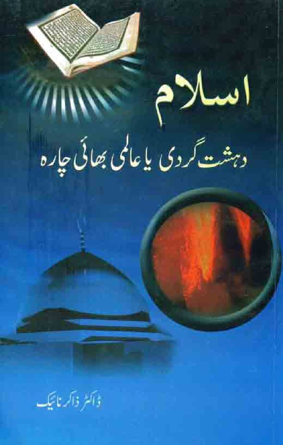 Dr Zakir Naik Books In English Pdf