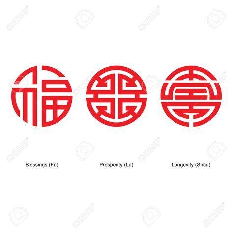 45911632 Chinese Lucky Symbols Fu Lu Shou Stock Vector Chinese New