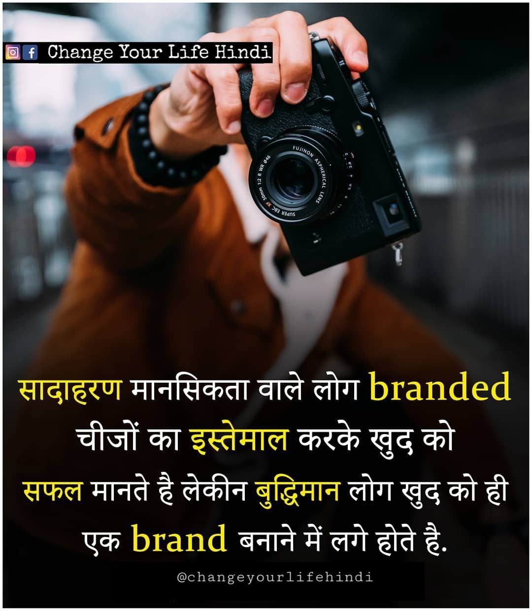 Change Your Life Hindi in 2020 Life quotes to live by