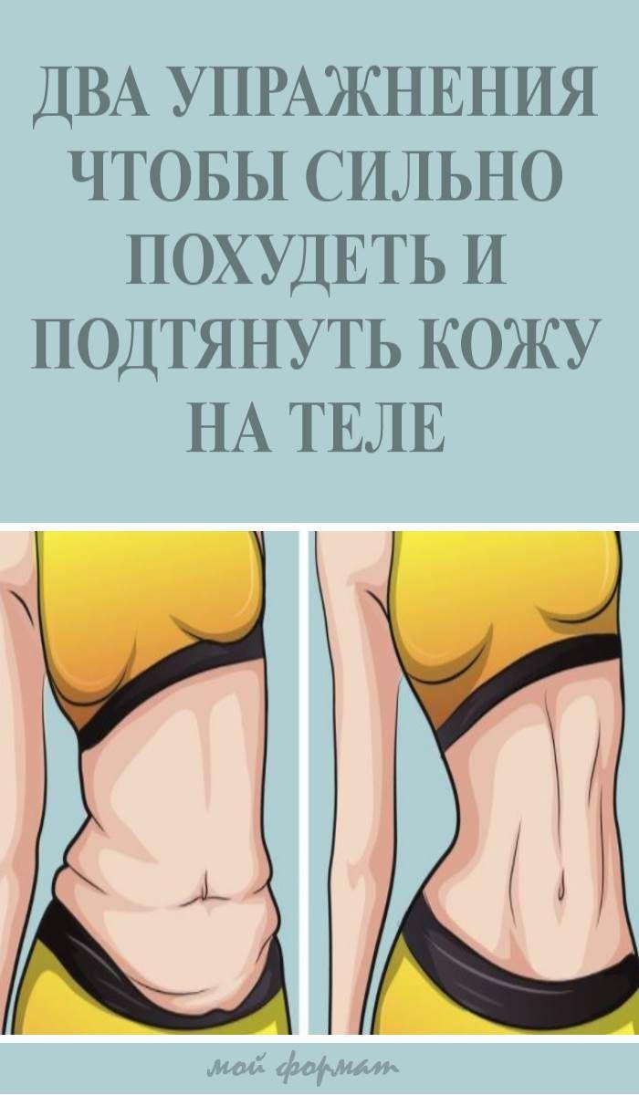 2 упражнения чтобы похудеть