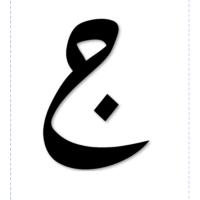 حرف الجيم رقعة كبير Symbols Letters Ampersand