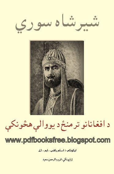Pdf books sher chaudhry muhammad