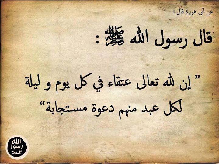 Pin By Malak Hesham On Islam Ahadeeth Islam Quran