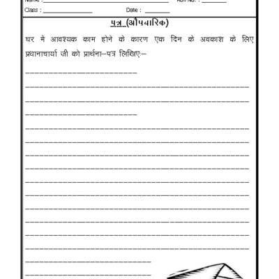 Hindi Letter Writing-03 hindi worksheets Pinterest Worksheets - new informal letter writing format in hindi