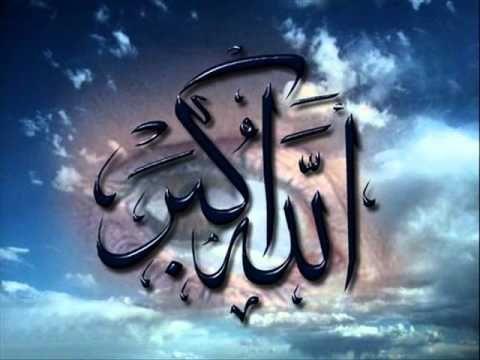 تكبيرات الحج Allah Allah Photo Fan Art