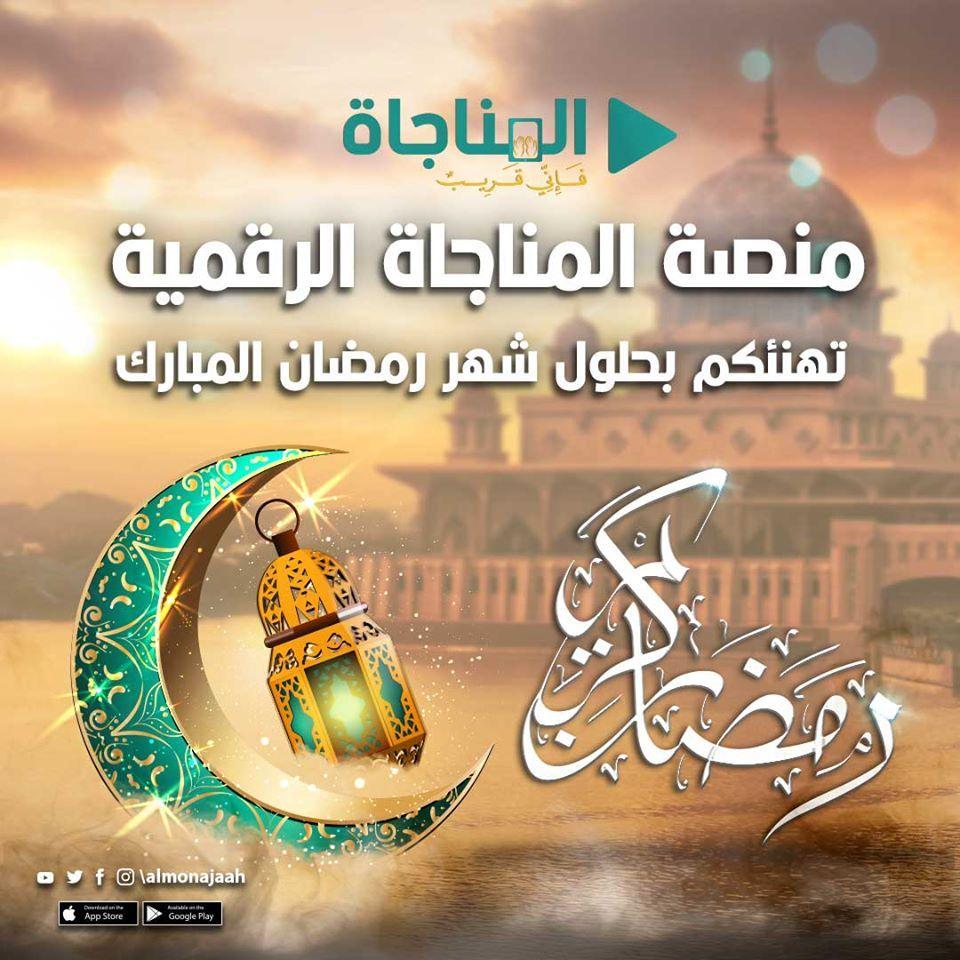 منصة المناجاة الرقمية تهنئكم بحلول شهر رمضان المبارك Alex And Ani Charm Bracelet Alex And Ani Charms Charm Bracelet