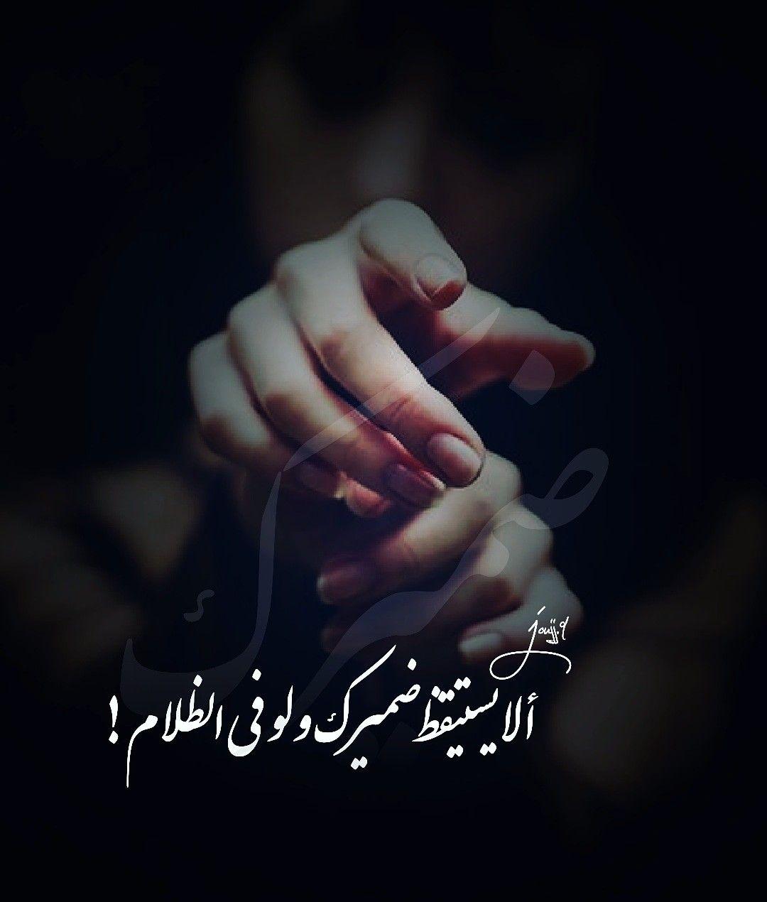 ألا يستيقظ ضميرك ولو في الظلام اللص والكلاب نجيب محفوظ Holding Hands Hands