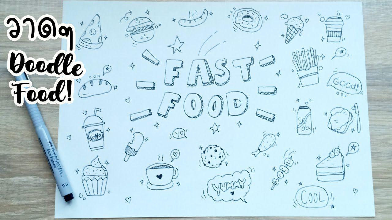 วาดๆ การ ต นลายเส นน าร กๆ ฟาสต ฟ ด ด เด ล Doodle Fast Food Cartoon