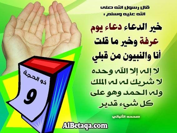 فضائل فوائد أحكام عشرة ذي الحجة والحج ويوم عرفة والأضحية Quotes Instagram Posts Arabic Quotes