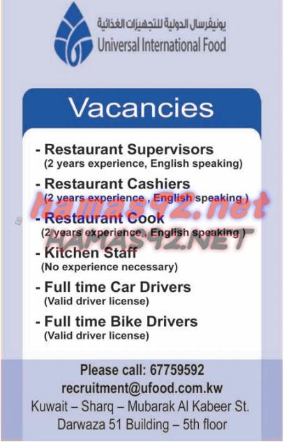 وظائف خاليه من صحف الكويت وظائف جريدة الوطن الخميس 20 11 2014 International Recipes Drivers License Years Experience