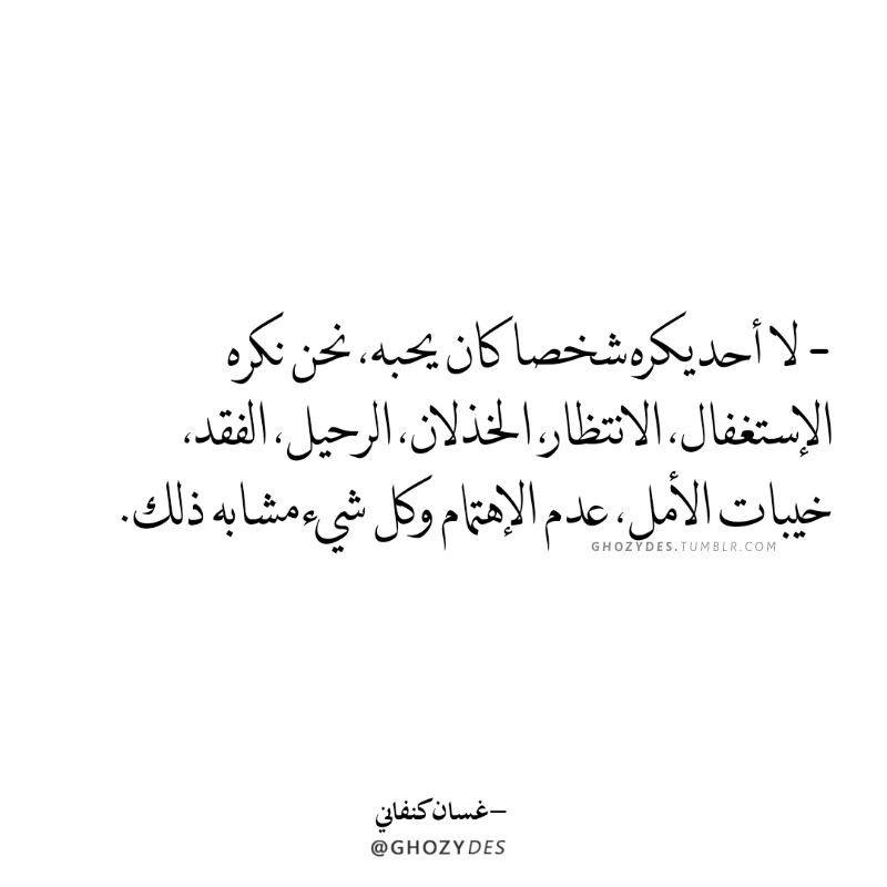 لا أحد يكره شخص كان يحبه نحن نكره الإستغفال الانتظار الخذلان الرحيل الفقد خيبات الأمل عدم In 2021 Quotes Arabic Quotes Love Quotes