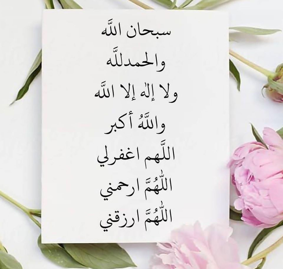 سبحان الله Peace Notebook