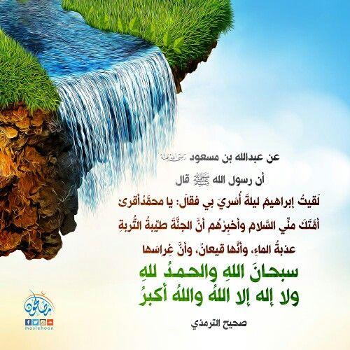 غراس الجنه Prayer Times Photo Prayers