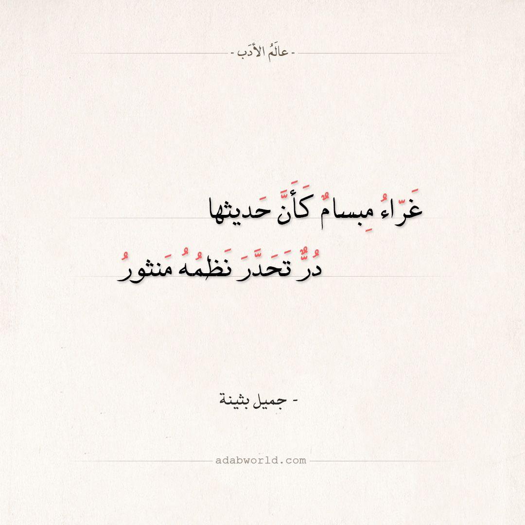 شعر جميل بثينة غراء مبسام كأ ن حديثها عالم الأدب Calligraphy Arabic Calligraphy