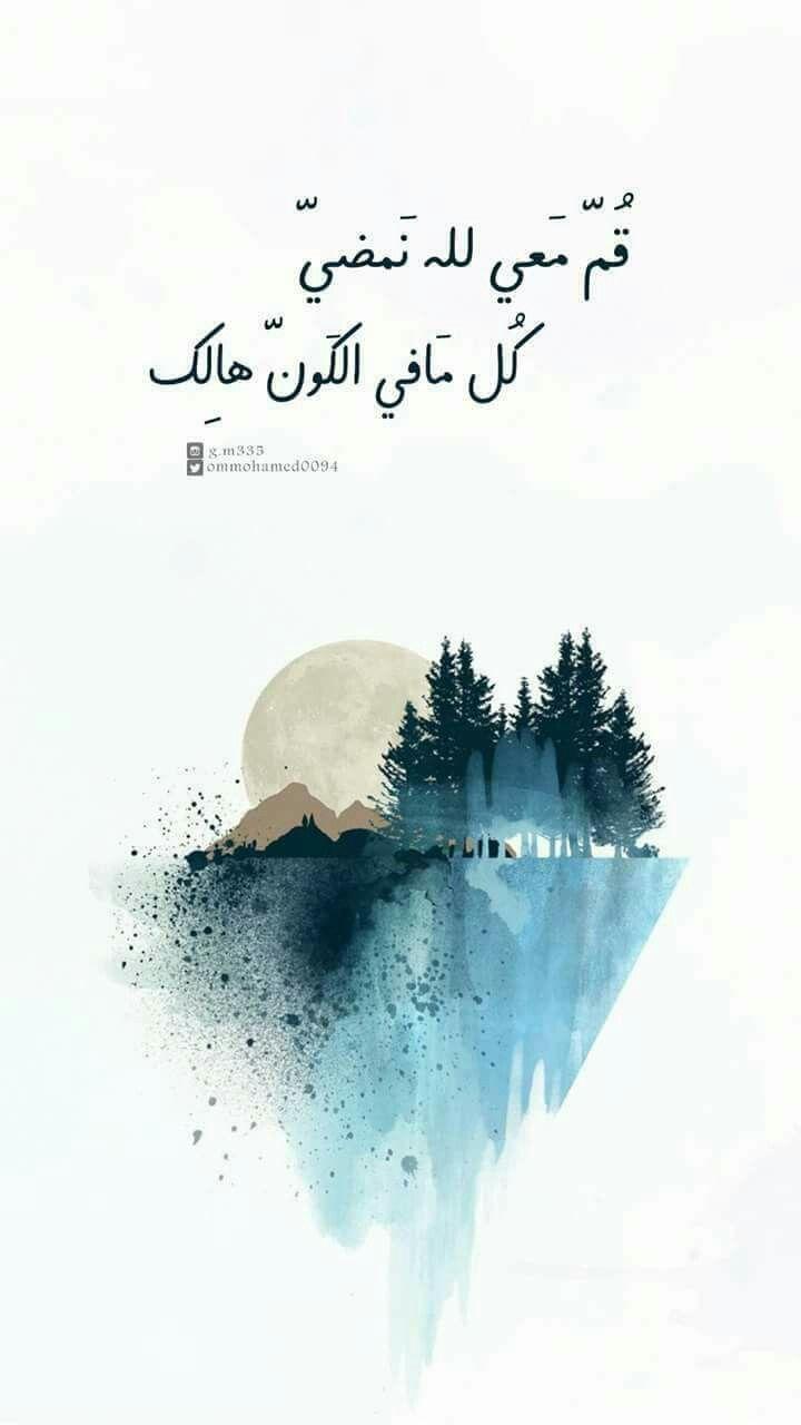 كل مافي الكون هالك صور مكتوب عليها عبارات جميلة 2020 الكون جميلة صور عبارات عليها Quran Quotes Love Words Quotes Islamic Quotes Wallpaper