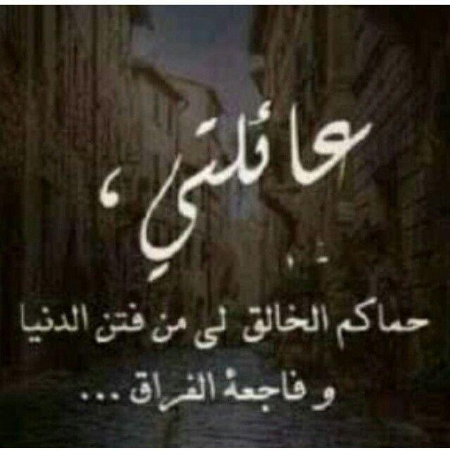 عائلتي Beautiful Arabic Words Beautiful Words Arabic Quotes