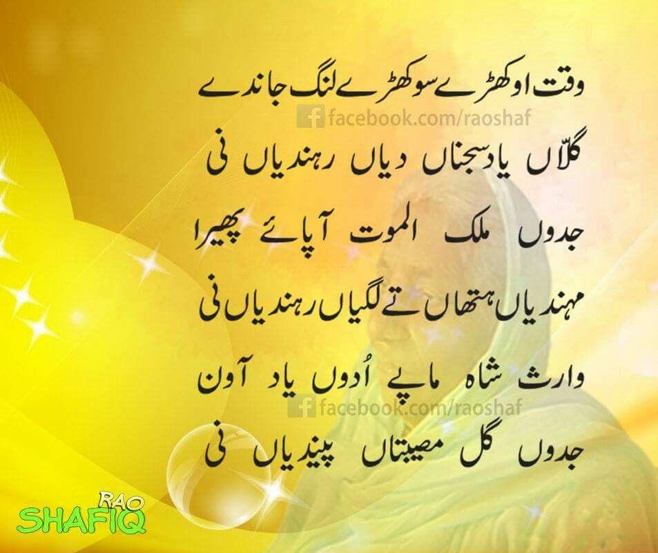 Poetry, Urdu Poetry, Sufi