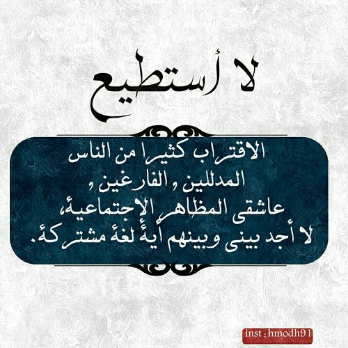 لا استطيع Photo Quotes Arabic Quotes Quotations