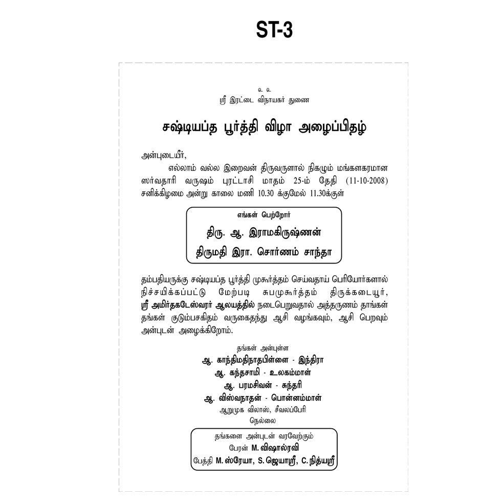 1st Birthday Invitations Tamil Wording