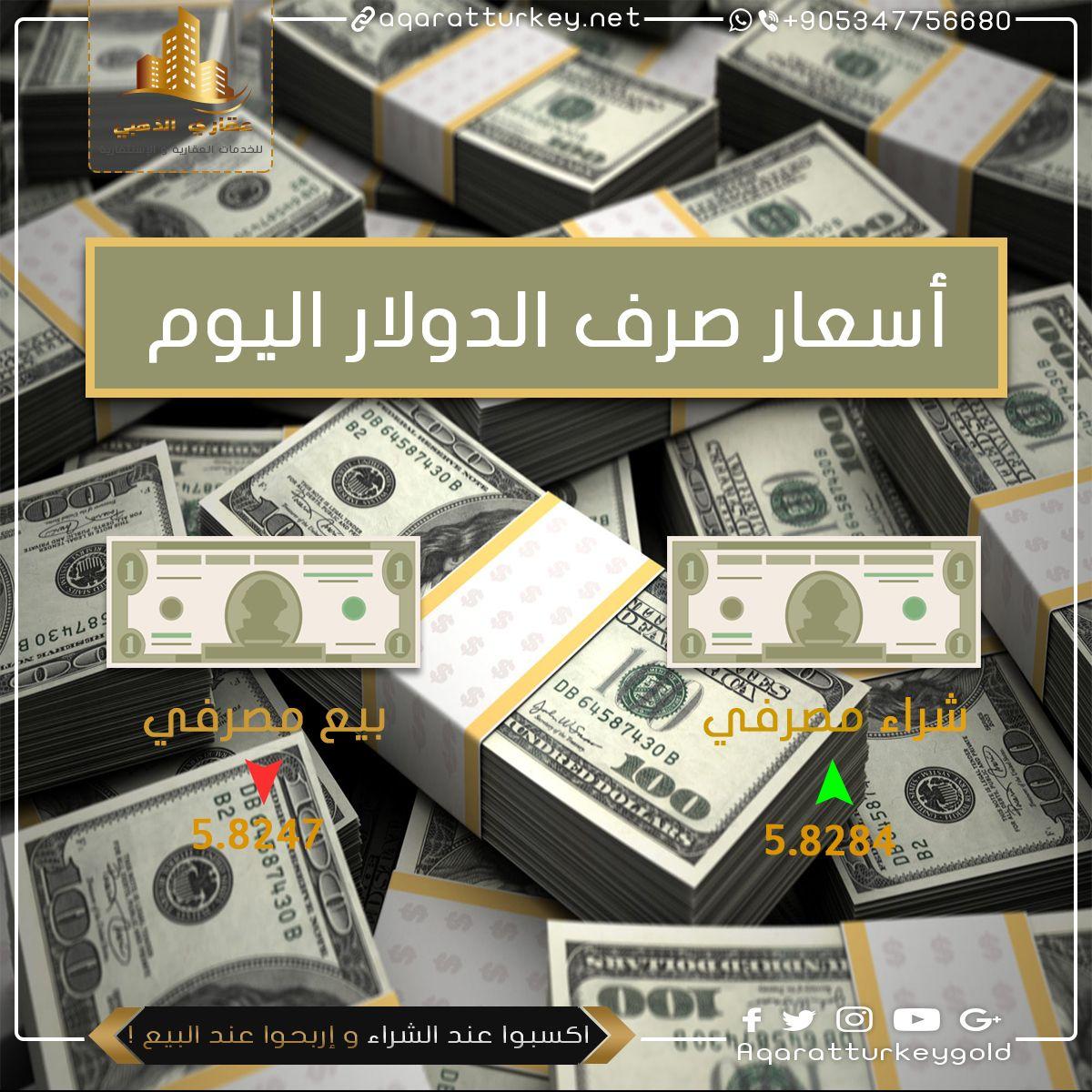 اسعار صرف الدولار اليوم Personalized Items Monopoly Deal Dollar