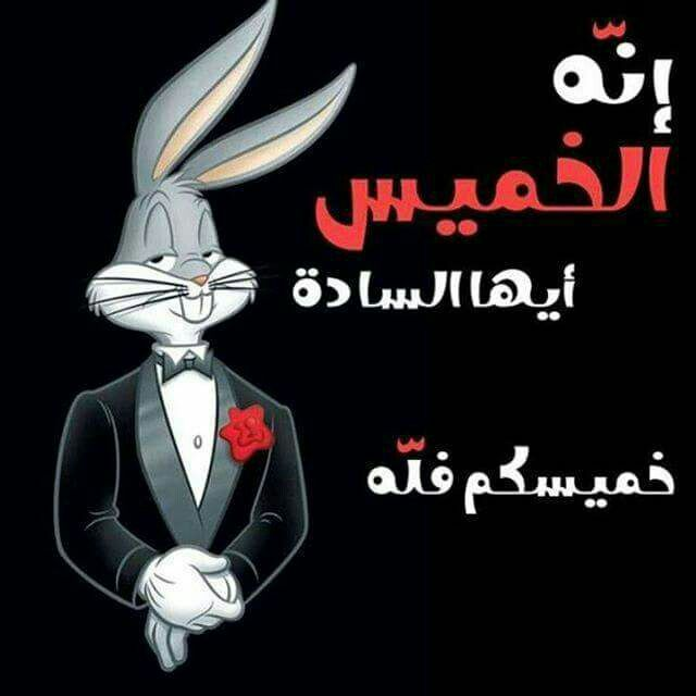 Desertrose الخميس Fun Quotes Funny Funny Arabic Quotes Funny Words