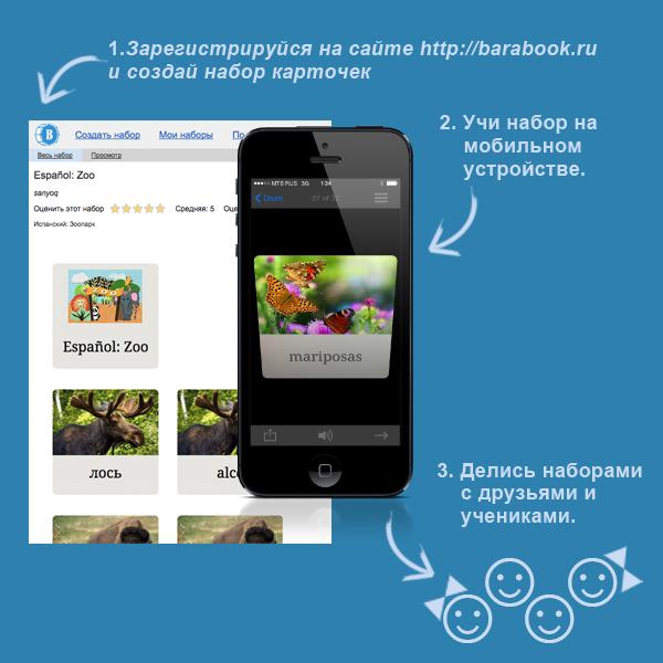 Создавайте наборы флэш-карточек на barabook.ru. http://www.youtube.com/watch?v=nNKe3bFa0N8