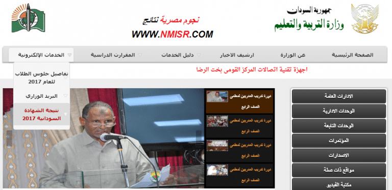 نتائج الثانوية العامة في السودان 2018 الخرطوم والجزيرة عبر موقع بوابة السودان الالكترونية Education Desktop Screenshot Pandora Screenshot