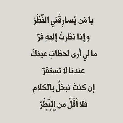 Pin By مپآ سپن On أبيات غير شكل Words Quotes Love Words Arabic Love Quotes
