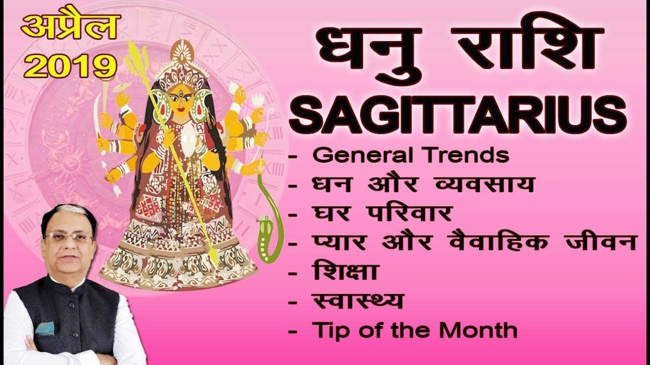 Dhanu Rashi April 2019 SAGITTARIUS Monthly Forecast Astrology by